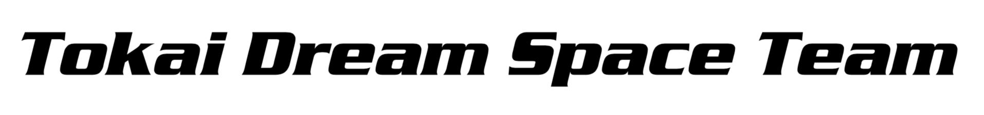 東海大学チャレンジセンター Tokai Dream Space Team